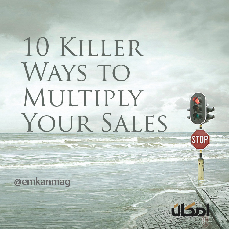 10-killer-ways-to-multiply-your-sale