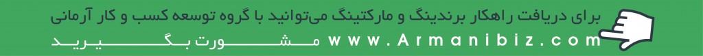 Armani - Banner online 790x63-01