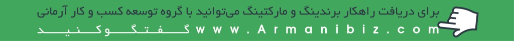 Armani - Banner online 790x63-02