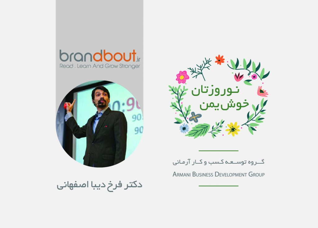 Brandabout-Norooz Card-2-07
