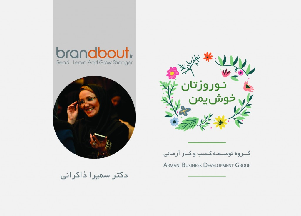 Brandabout-Norooz Card-2-11 (2)