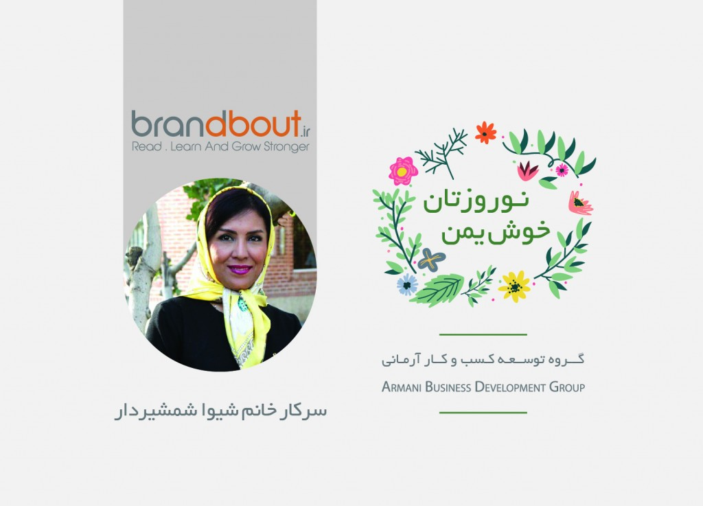 Brandabout-Norooz Card-2-12