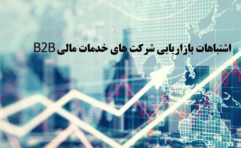 برندسازی شرکت های خدمات مالی B2B
