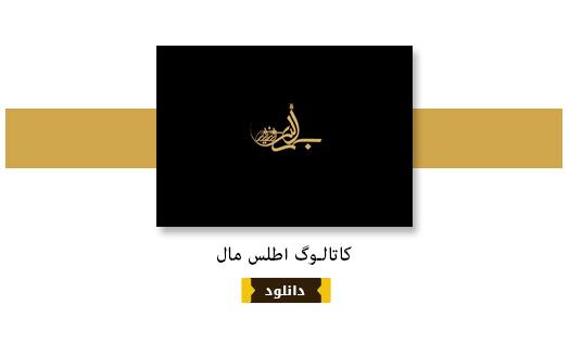 atlasmall-cataloge-01