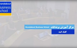 مرکز آموزش برندابات (Brandabout Business School)