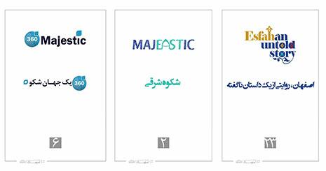 isfahan-branding-4