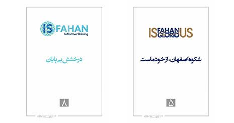 isfahan-branding-5