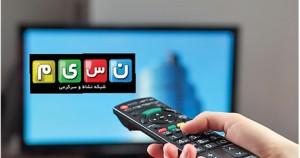 nasim-tv-1