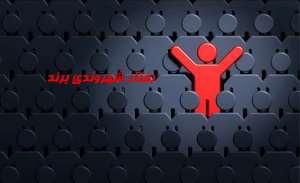 رفتار سازمانی برند