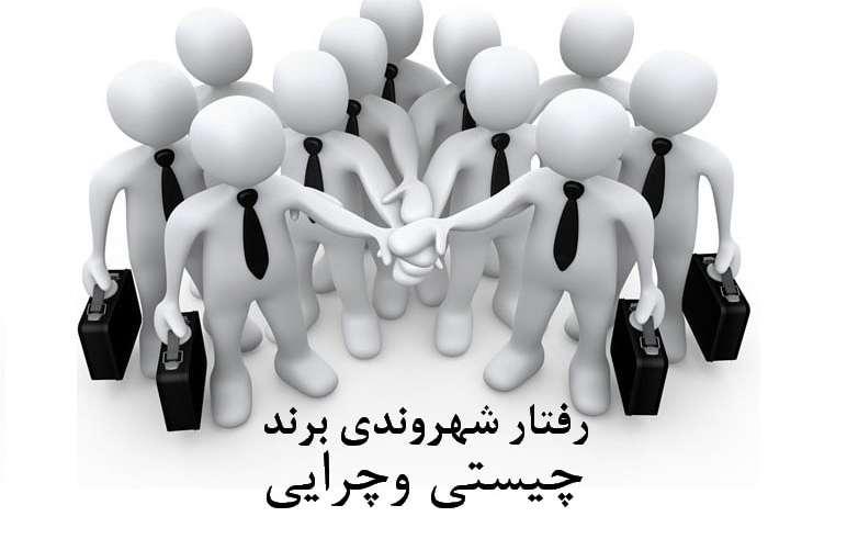 رفتار شهروندی برند