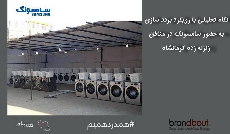 رویکرد برند سازی به حضور سامسونگ در مناطق زلزله زده کرمانشاه