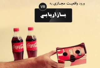 ورود واقعیت مجازی (VR) به بازاریابی