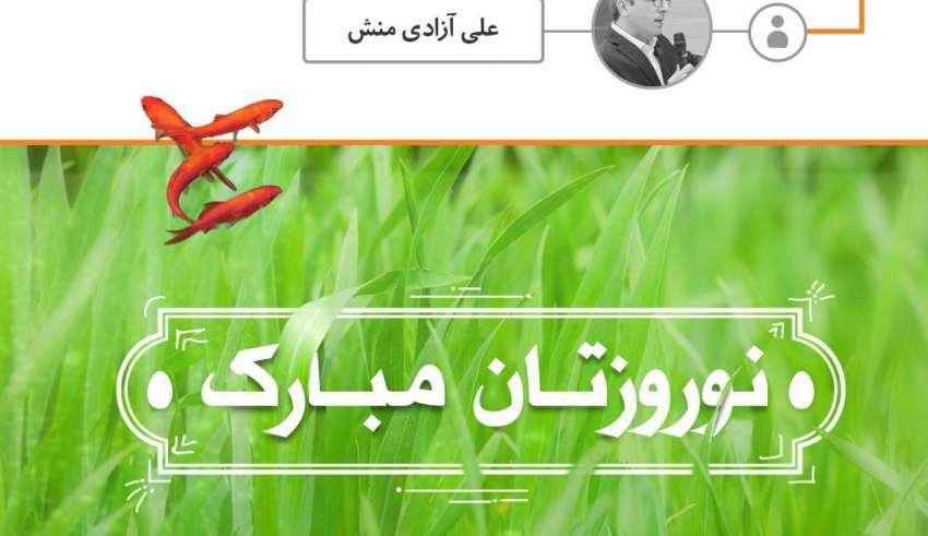 علی آزادی منش- ویژه نامه نوبهار 97