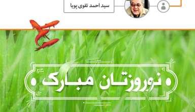 احمد تقوی پویا - وِیژه نامه نوبهار 97