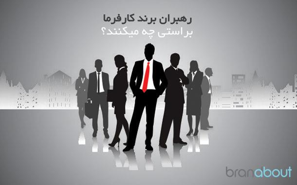 رهبران برند کارفرما چه میکنند